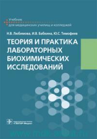 Теория и практика лабораторных биохимических исследований : учебник