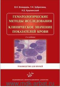 Гематологические методы исследования. Клиническое значение показателей крови : руководство для врачей