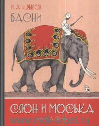 Слон и Моська : басни