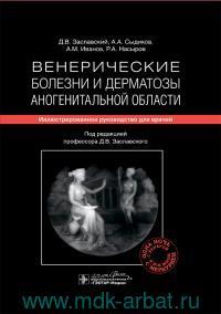 Венерические болезни  и дерматозы аногенитальной области : иллюстрированное руководство для врачей