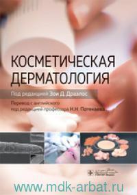 Косметическая дерматология : принципы и практика