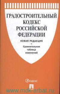 Градостроительный кодекс Российской Федерации. Новая редакция + Сравнительная таблица изменений