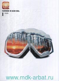 Химия и жизнь - XXI век. №1, 2020 : ежемесячный научно-популярный журнал