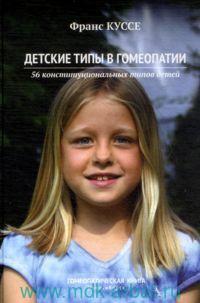Детские типы в гомеопатии. 56 конституциональных типов детей