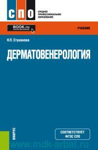 Дерматовенерология : учебник