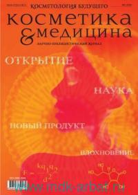 Косметика & медицина. №1, 2020 : научно-публицистический журнал