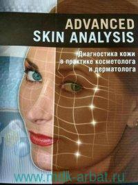 Advanced Skin Analysis. Диагностика кожи в практике косметолога и дерматолога