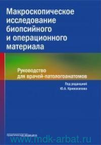 Макроскопическое исследование биопсийного и операционного материала : руководство для врачей-паталогоанатомов