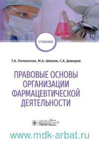 Правовые основы организации фармацевтической деятельности : учебник