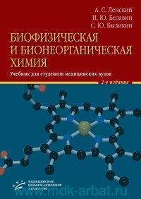 Биофизическая и бионеорганическая химия : учебник для студентов медицинских вузов