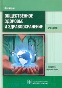 Общественное здоровье и здравоохранение