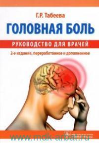 Головная боль : руководство для врачей