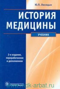 История медицины : учебник