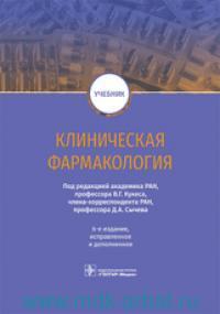 Клиническая фармакология : учебник