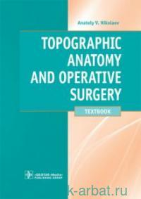 Topographic anatomy and operative surgery : textbook