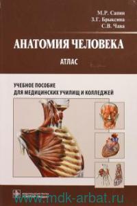 Анатомия человека : атлас : учебное пособие