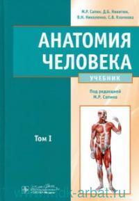 Анатомия человека : учебник. В 2 т. Т.1.