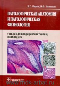 Патологическая анатомия и патологическая физиология : учебник по дисциплине «Патологическая анатомия и патологическая физиология» для студентов учреждений среднего профессионального образования