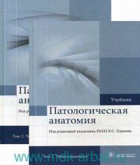 Патологическая анатомия : в 2 т.