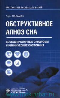 Обструктивное апноэ сна. Ассоциированные синдромы и клинические состояния