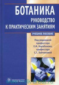 Ботаника : руководство к практическим занятиям : учебное пособие