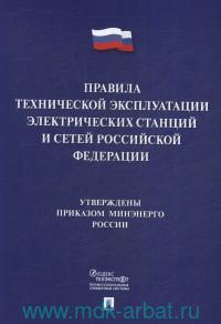 Правила техничесокй эксплуатации электрических станций и сетей Российской Федерации : утверждены приказом Минэнерго России