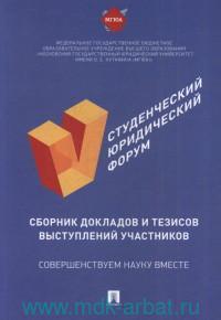 V студенческий юридический форум : сборник докладов и тезисов выступлений участников
