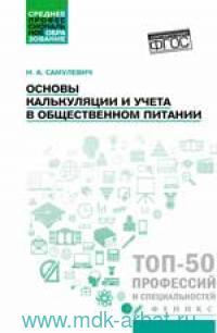 Основы калькуляции и учета в общественном питании : учебное пособие (ФГОС)