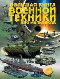 Большая книга военной техники для мальчиков