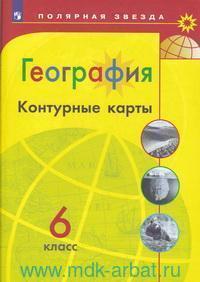 География : 6-й класс : контурные карты