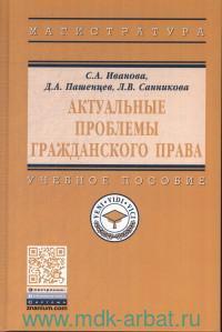 Актуальные проблемы гражданского права : учебное пособие