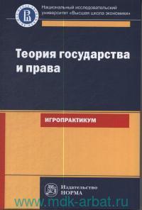 Теория государства и права : игропрактикум