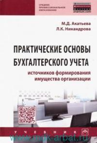 Практические основы бухгалтерского учета источников формирования имущества организации : учебник