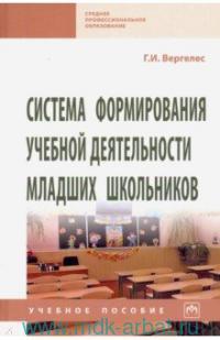 Система формирования учебной деятельности младших школьников : учебное пособие