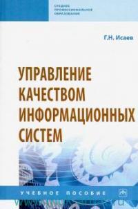 Управление качеством информационных систем : учебное пособие