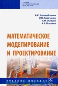 Математическое моделирование и проектирование : учебное пособие