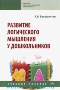 Развитие логического мышления у дошкольников : учебное пособие