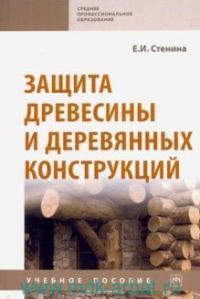 Защита древесины и деревянных конструкций : учебное пособие