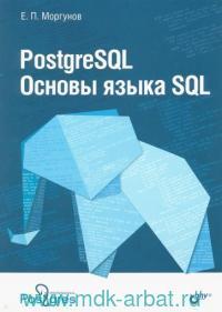 PostgreSQL. Основы языка SQL : учебное пособие