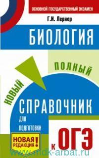 Биология : новый полный справочник для подготовки к ОГЭ