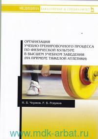 Организация учебно-тренировочного процесса по физической культуре в высшем учебном заведении (на примере тяжелой атлетики)