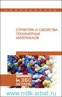Структура и свойства полимерных материалов : учебное пособие