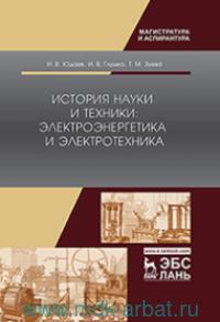 История науки и техники : электроэнергетика и электротехника : учебное пособие