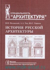 История русской архитектуры : учебник для вузов