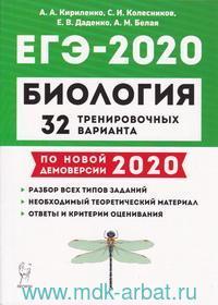 Биология : подготовка к ЕГЭ-2020 : 32 тренировочных вариантов по демоверсии 2020 года : учебно-методическое пособие