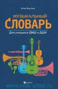 Музыкальный словарь : для учащихся ДМШ и ДШИ