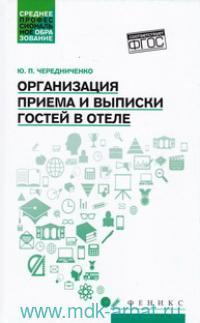 Организация приема и выписки гостей в отеле : учебное пособие (ФГОС)