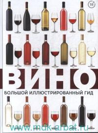 Вино. Большой иллюстрированный гид