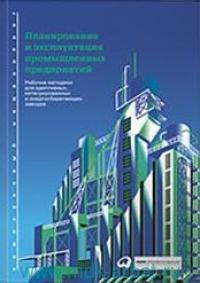 Планирование и эксплуатация промышленных предприятий : рабочие методики для адаптивного, сетевого и ресурсосберегающего предприятия
