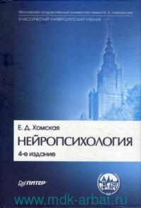 Нейропсихология : учебник для вузов